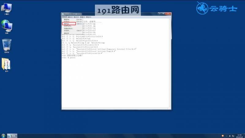 一键清理系统垃圾文件(3)