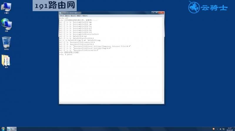 一键清理系统垃圾文件(7)