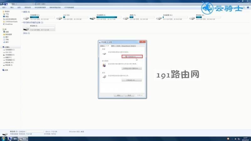 u盘0字节无法格式化(3)