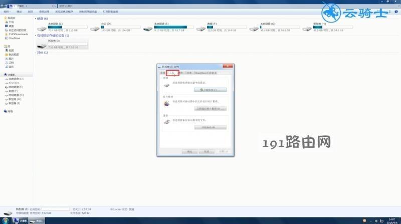 u盘0字节无法格式化(2)