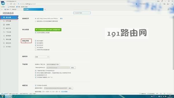 2345浏览器如何设置显示侧边栏(4)