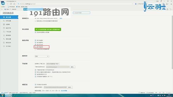 2345浏览器如何设置显示侧边栏(5)