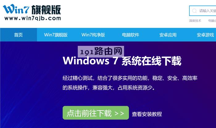 硬盘安装win7系统教程(1)