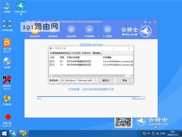 硬盘安装win7系统教程(12)