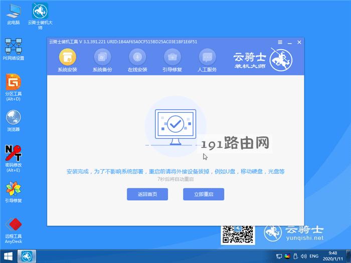 硬盘安装win7系统教程(13)