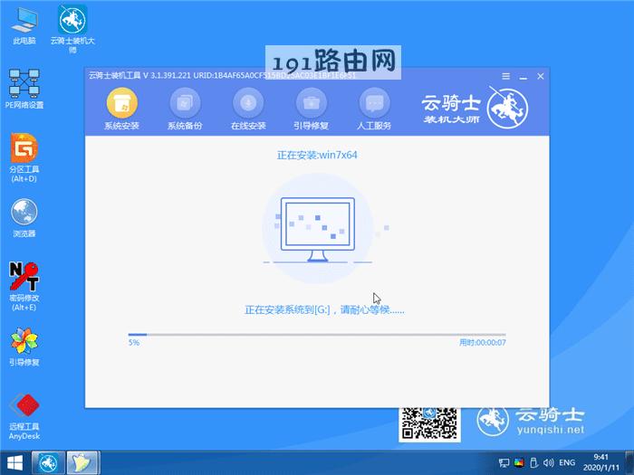 硬盘安装win7系统教程(11)