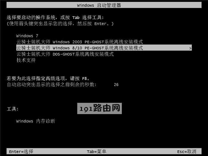 硬盘安装win7系统教程(10)