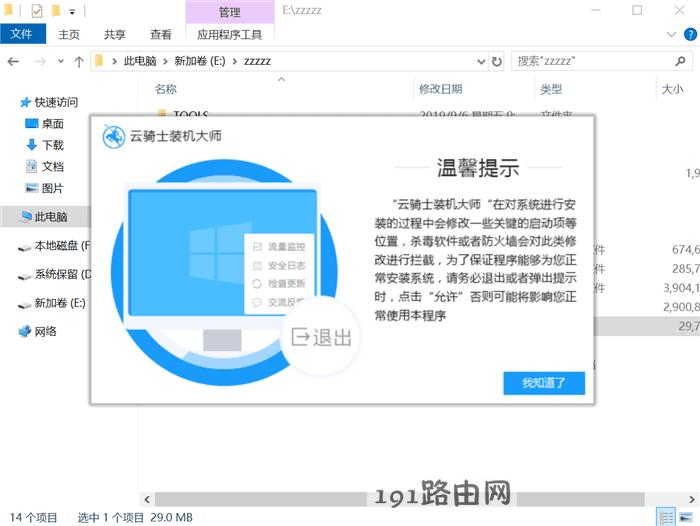 硬盘安装win7系统教程(7)
