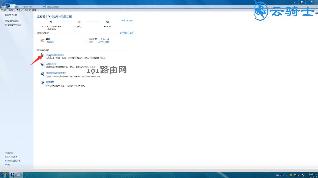 台式电脑怎么连接网线(2)