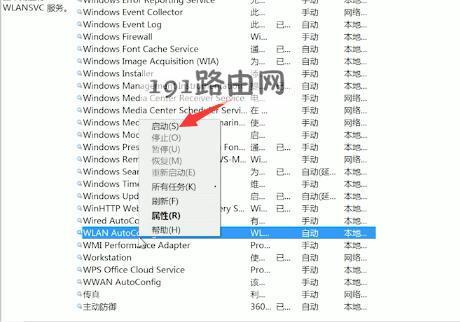 windows无线服务没有运行怎么办(2)