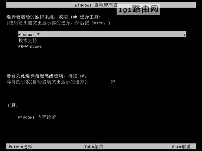 硬盘安装win7系统教程(16)