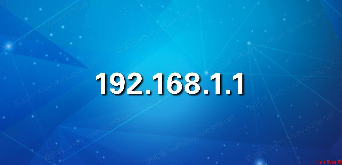 <a href=http://www.191e.com/k/192.168.1.1denglurukou/ target=_blank class=infotextkey>192.168.1.1登陆入口</a> 192.168.16+1管理页面