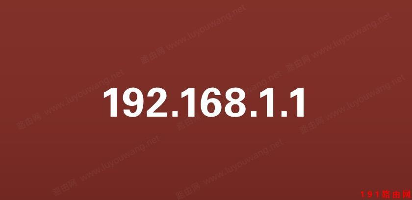 192.168.1.1登录页面入口