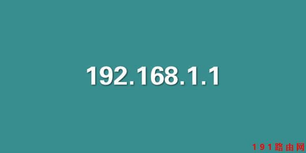 192.168.11手机登录 <a href=http://www.191e.com/k/192.168.1.1luyouqishezhi/ target=_blank class=infotextkey>192.168.1.1路由器设置</a>