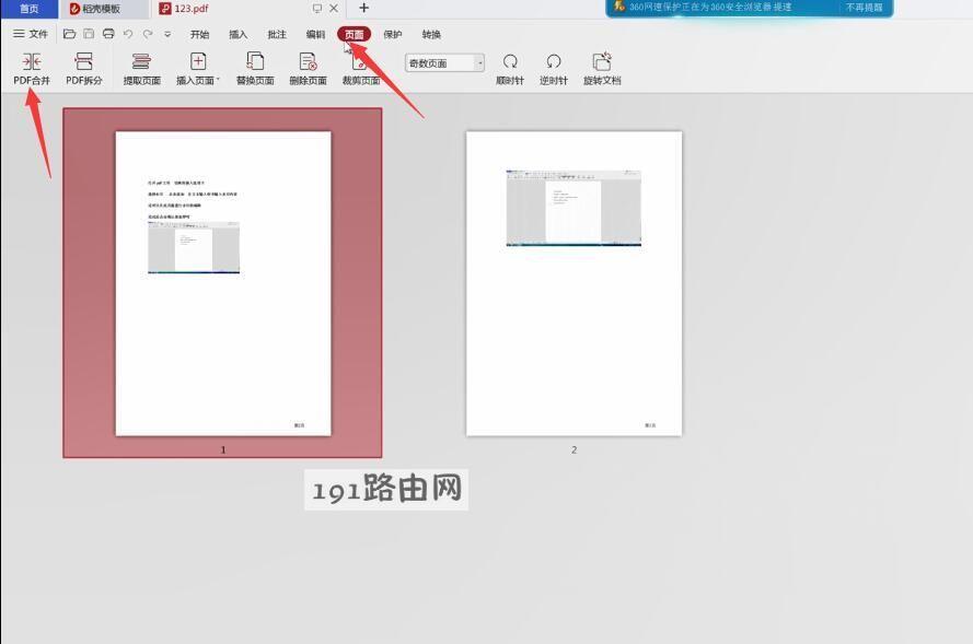 如何批量打印pdf(1)