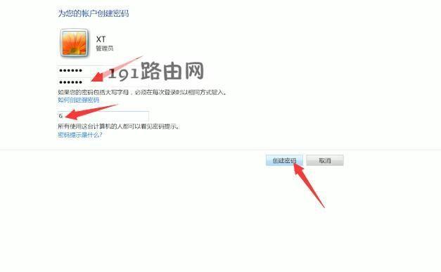开机密码怎么设置(4)