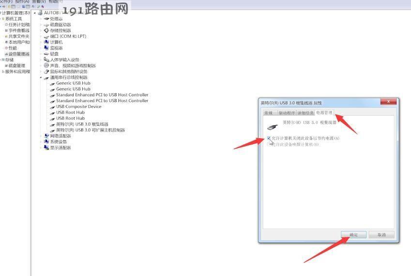电脑插上u盘没有反应怎么办(3)