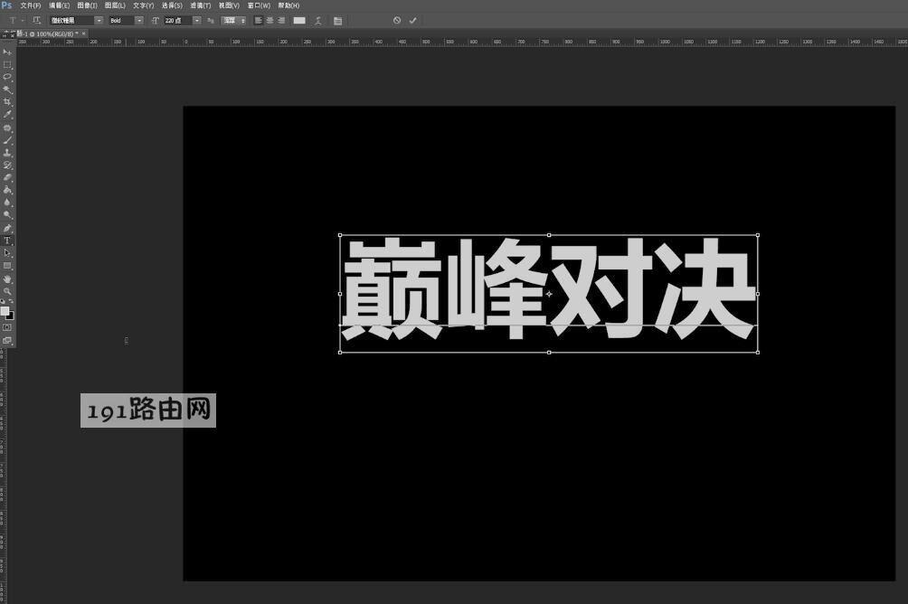 ps创意字体设计教程(4)
