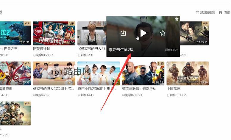 怎样从爱奇艺下载视频到u盘(3)