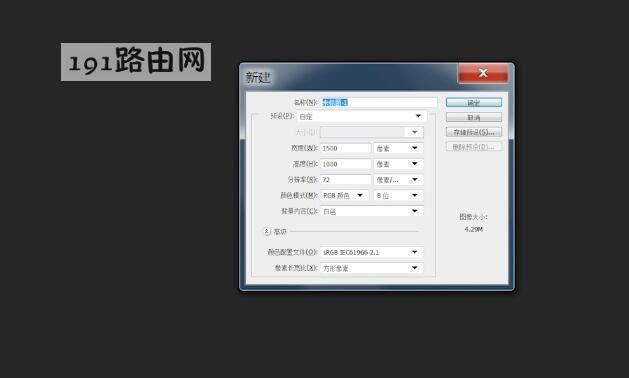 ps创意字体设计教程(1)