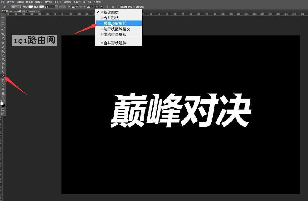 ps创意字体设计教程(9)