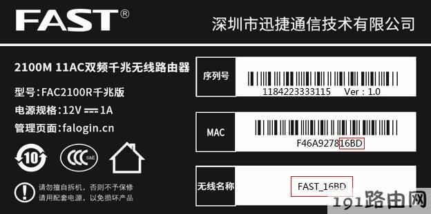 192.168.1.1手机登录设置:fast路由器设置