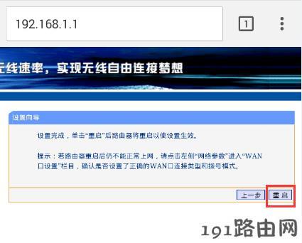 路由器设置:手机设置路由器动态IP上网