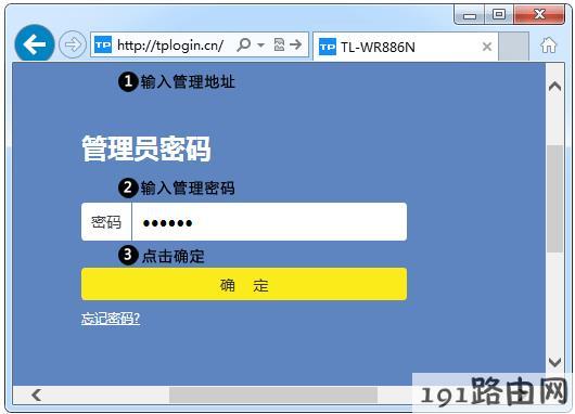 tp-link路由器设置:云路由器WDS桥接设置