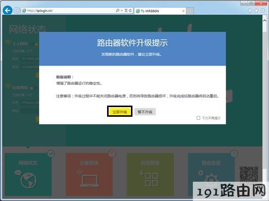tplink路由器设置:tp-link云路由器软件升级方法