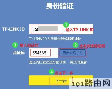 tpLink路由器设置:忘记TP-LINK ID的登录密码?
