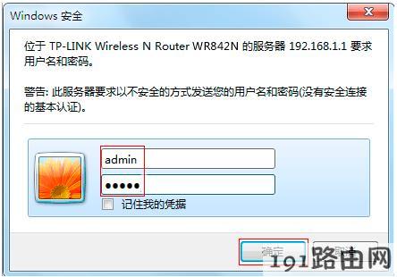 TPLINK路由器设置:TP-LINK路由器的登录用户名密码是什么?