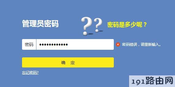 路由器设置:忘记了路由器的用户名和密码?