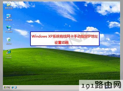路由器设置:Windows XP系统有线网卡手动指定IP地址设置步骤