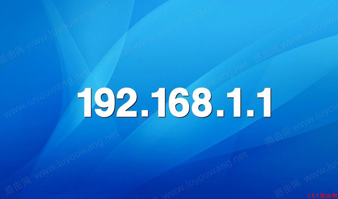 192.168.1.1登录首页